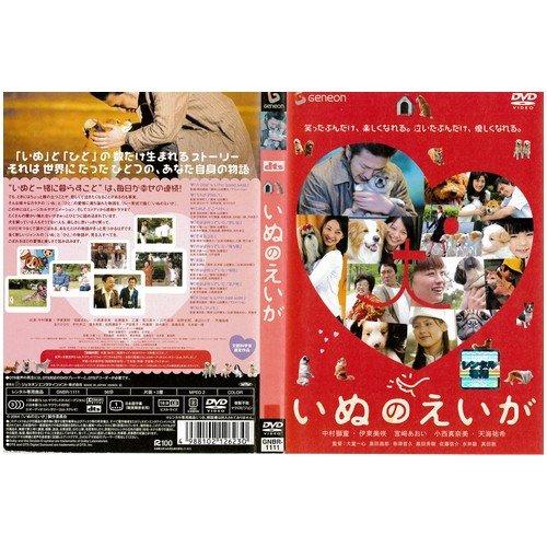 いぬのえいが [伊東美咲/宮崎あおい]  [DVD]
