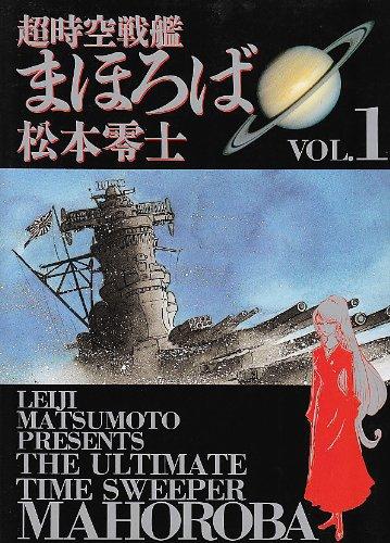 超時空戦艦まほろば (Vol.1) (ビッグコミックスゴールド)