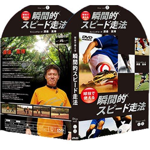 球技で使える瞬間的スピード走法 2枚組DVD【バルセロナオリンピック代表・渡邉高博 監修】