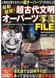 最新最驚!超古代文明オーパーツ写真FILE