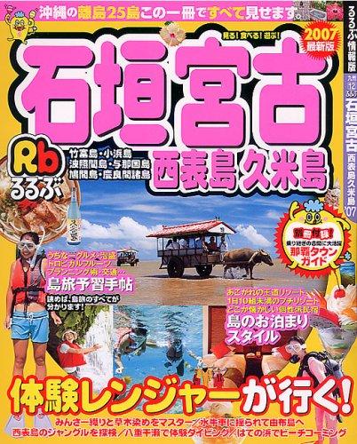 るるぶ石垣宮古西表島久米島 '07 (るるぶ情報版 九州 12)