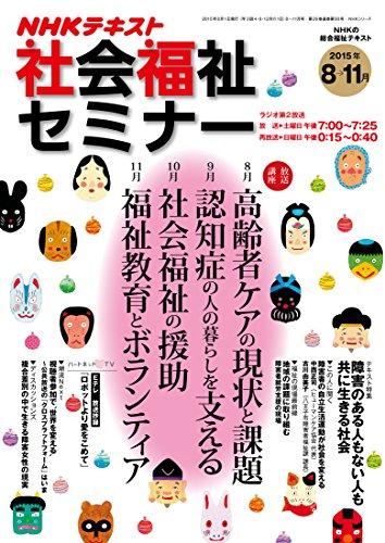 NHK 社会福祉セミナー  2015年 8月~11月 [雑誌] NHKテキスト