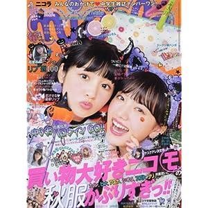 nicola 表紙画像