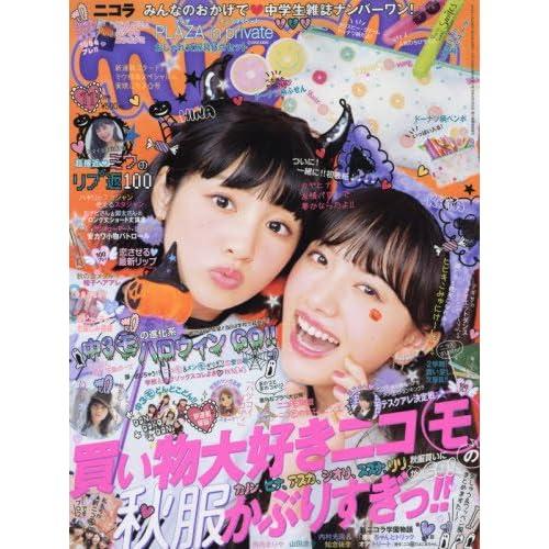 nicola(ニコラ) 2016年 11 月号 [雑誌]