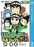 ロック・リーの青春フルパワー忍伝 2 (ジャンプコミックスDIGITAL)