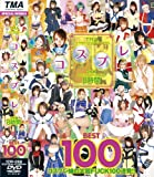 TMA コスプレBEST100 2枚組8時間 [DVD]