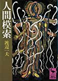人間模索 (講談社学術文庫 65)