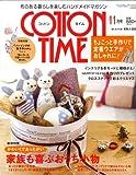 COTTON TIME (コットン タイム) 2008年 11月号 [雑誌]
