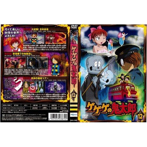 ゲゲゲの鬼太郎 第5シリーズ 第12巻  [DVD]