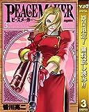 PEACE MAKER【期間限定無料】 3 (ヤングジャンプコミックスDIGITAL)