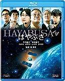はやぶさ/HAYABUSA [Blu-ray]