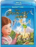 ティンカー・ベルと妖精の家 ブルーレイ+DVDセット[Blu-ray/ブルーレイ]