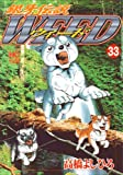 ウィード―銀牙伝説 (33) (Nichibun comics)