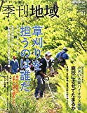 季刊 地域 21号 2015年 05 月号 [雑誌]: 現代農業 増刊