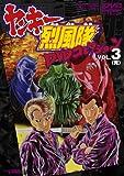 ヤンキー烈風隊 DVDコレクション VOL.3[DVD]
