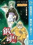 銀魂 モノクロ版【期間限定無料】 17 (ジャンプコミックスDIGITAL)