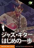 ジャズギターはじめの一歩 [教則DVD]