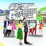 せがれたち 韓国ドラマOST (MBC) (韓国盤)