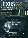 新型レクサスGS―次世代レクサスがここからはじまる (Gakken Mook ル・ボラン車種別徹底ガイド)