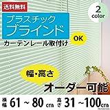 【幅:61~80cm × 高さ:31~100cmよりご指定ください】25mmスラット プラスチックブラインド ライトグリーン