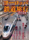 ヨーロッパ鉄道旅行2014 (羅針特選ムック)