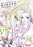 永遠の恋人 (エメラルドコミックス ハーモニィコミックス)