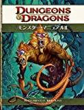 モンスター・マニュアル2 第4版 (ダンジョンズ&ドラゴンズ基本ルールブック)(ロブ ハインソー/スティーヴン シューバート)