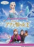ボーカル&コーラスミニアルバム アナと雪の女王