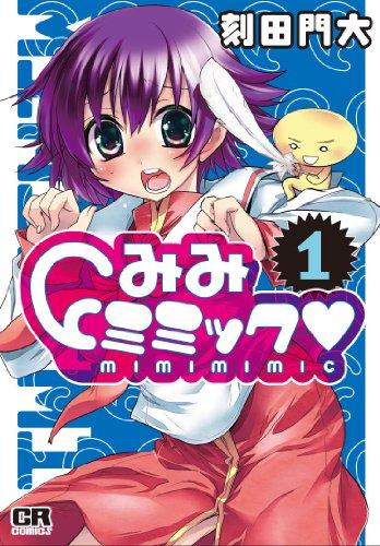 みみミミック(1) (CR COMICS)