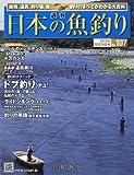 週刊 日本の魚釣り 2012年 10/24号 [分冊百科]
