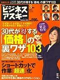 月刊 ビジネスアスキー 2009年 03月号 [雑誌]