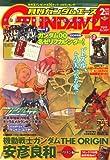 GUNDAM A (ガンダムエース) 2009年 02月号 [雑誌]