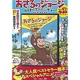 おさるのジョージ わくわくアドベンチャーDVD BOOK (宝島社DVD BOOKシリーズ)