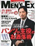 MEN'S EX (メンズ・イーエックス) 2009年 06月号 [雑誌]