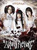 LIQUID FICTION 特別版 [DVD]
