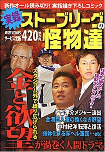 実録 ストーブリーグの怪物達 (ミッシィコミックス)