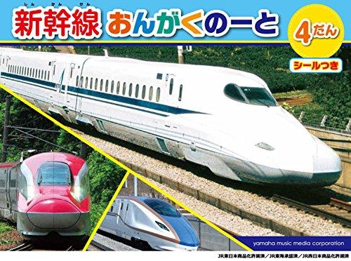 新幹線おんがくのーと 4だん 【シールつき】 (5冊セット)