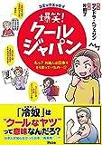 サンドラ・ヘフェリン 片桐了 'コミックエッセイ 爆笑! クールジャパン'