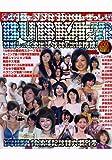BUBKAゴールデンベスト BUBKA10周年記念特大増刊号