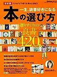 最新版・一生、読書好きになる本の選び方 (学研ムック)