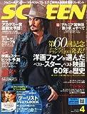 SCREEN (スクリーン) 2011年 04月号 [雑誌]