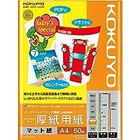 コクヨ IJP用 スーパーファイン 厚紙用紙 A4 50枚 KJ-M15A4-50