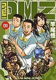 コンビニDMZ 1 (ヤングキングコミックス)