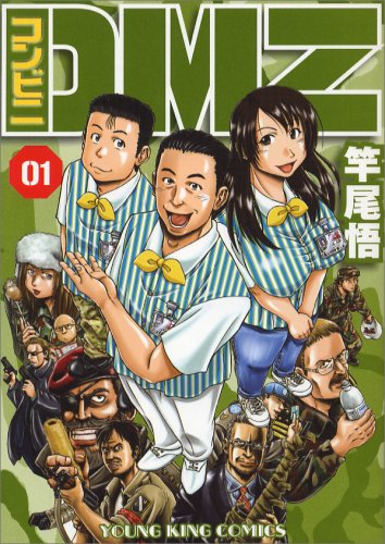 Image of コンビニDMZ 01 (ヤングキングコミックス)