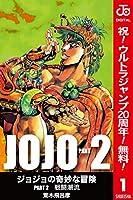ジョジョの奇妙な冒険 第2部 カラー版【期間限定無料】 1 (ジャンプコミックスDIGITAL)