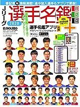 Jリーグ選手名鑑2020