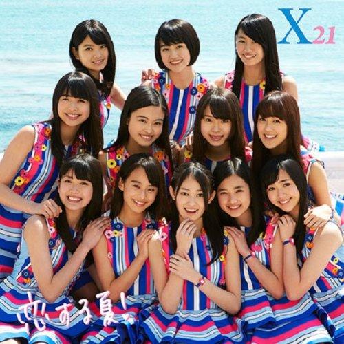 恋する夏! (CD+DVD)