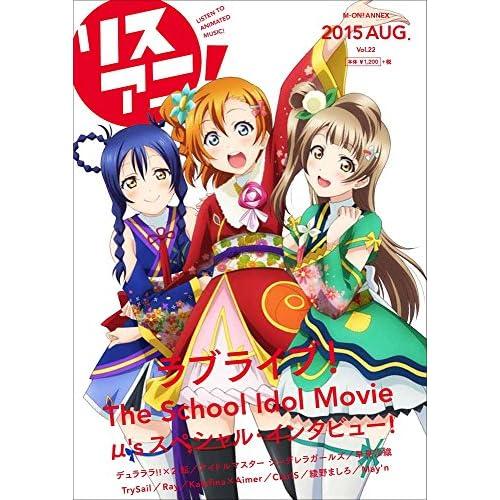 リスアニ!Vol.22 (M-ON! ANNEX 597号)をAmazonでチェック!