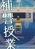 補讐授業 (ビッグ コミックス〔スペシャル〕)