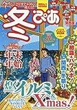 冬ぴあ 関西版 (ぴあMOOK関西)